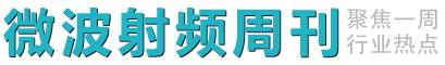 《微波射频周刊》- 中文专业的微波射频杂志