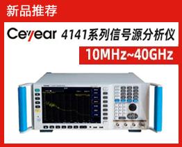 4141B/E/F信号源分析仪