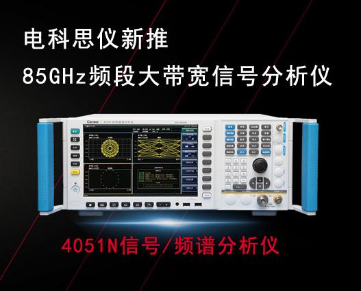 电科思仪新推85GHz频段大带宽信号分析仪