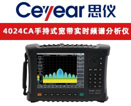 新品速递|4024CA手持式宽带实时频谱分析仪
