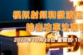 在线讲座:模拟射频和微波信号生成 - 输出功率注意事项(10月28日)